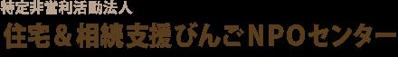 住宅支援びんごNPOセンター
